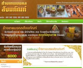 เว็บไซต์ ธุรกิจ  ร้านมินิมาร์ท  ตลาด  ศูนย์กลางการค้า